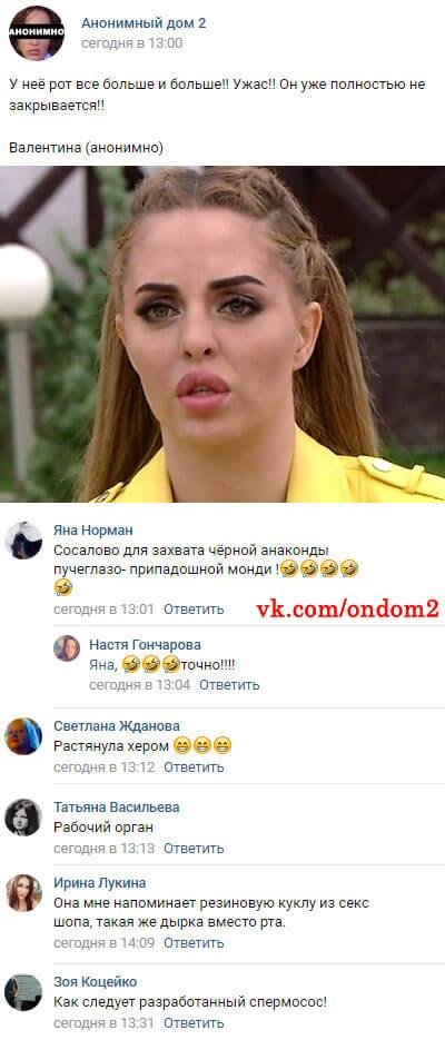 Мнение про Юлию Ефременкову вконтакте