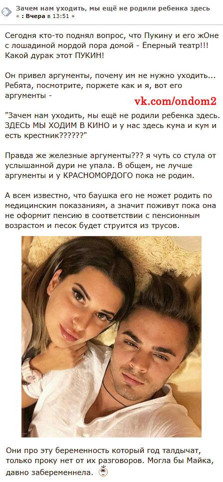 Новость про Майю Донцову