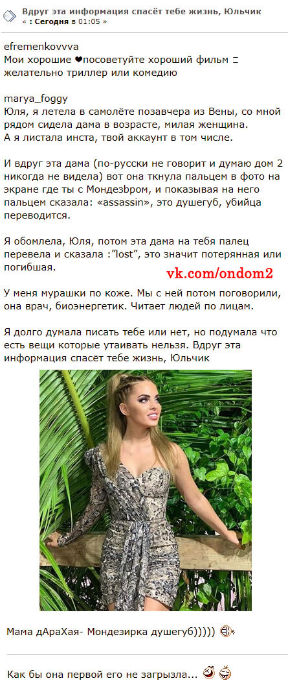 Новость про Юлию Ефременкову