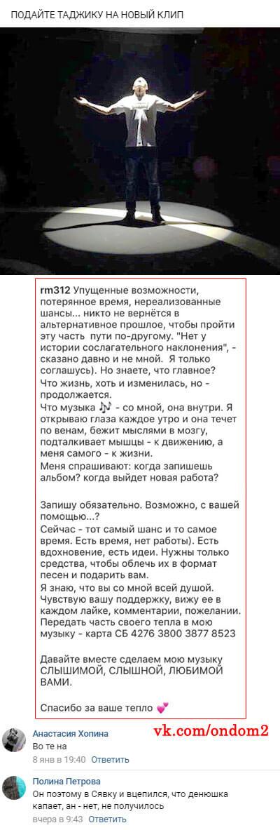 Обсуждение поста Романа Макеева вконтакте