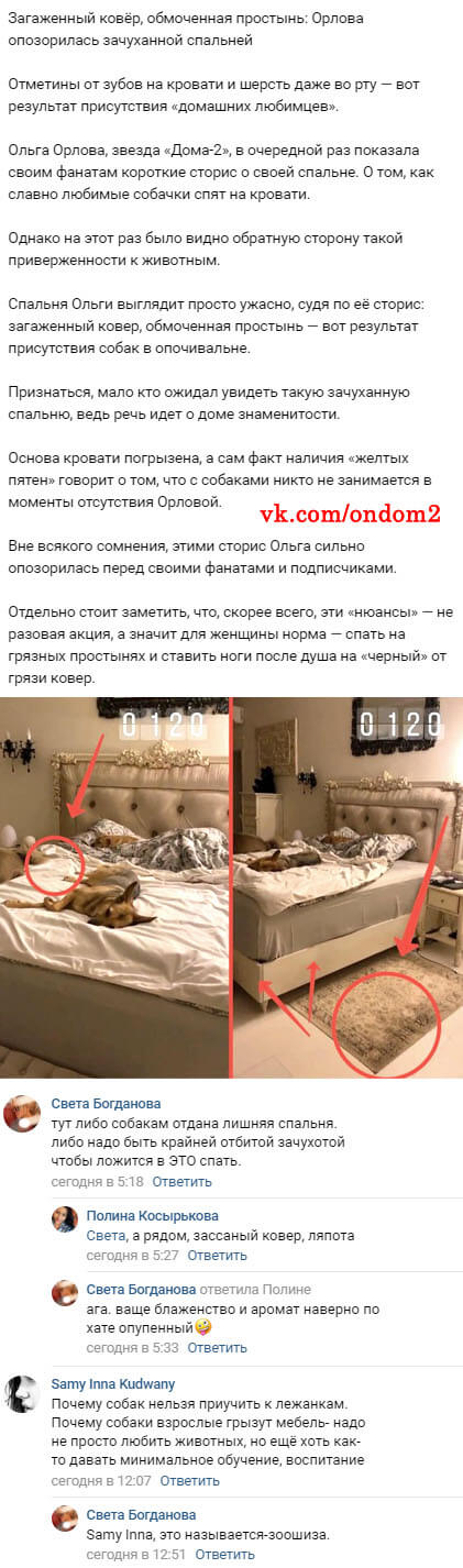 Фото спальни Ольги Орловой вконтакте