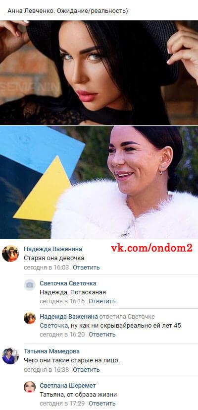 Сравнительное фото Анны Левченко вконтакте