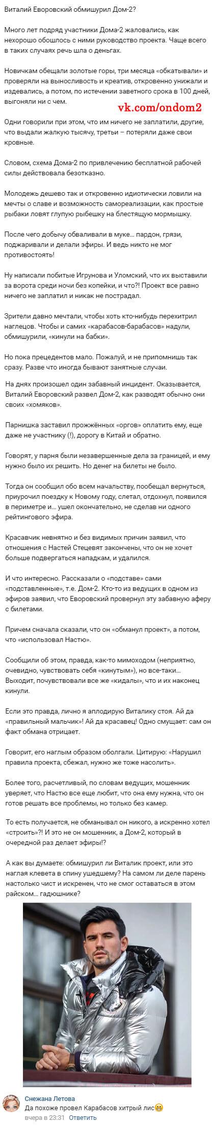 Слухи про Виталия Еворовского вконтакте
