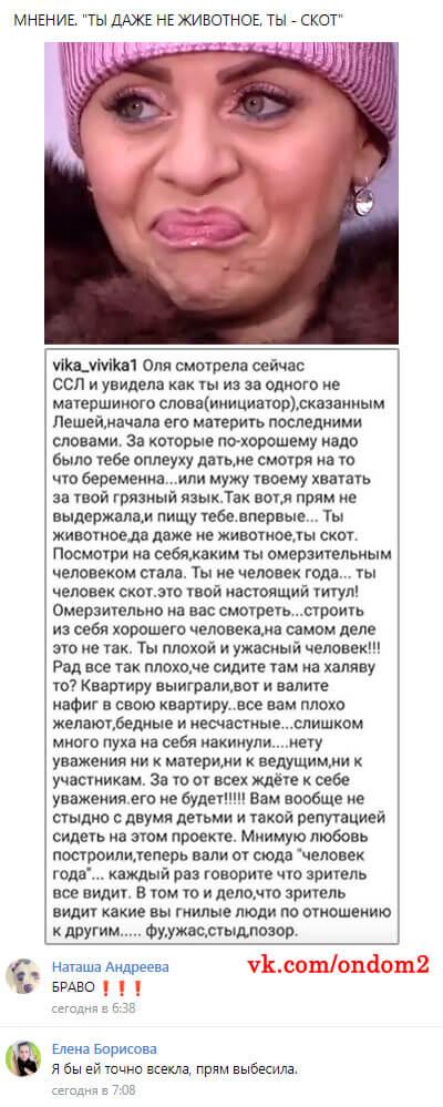 Мнение про Ольгу Рапунцель вконтакте