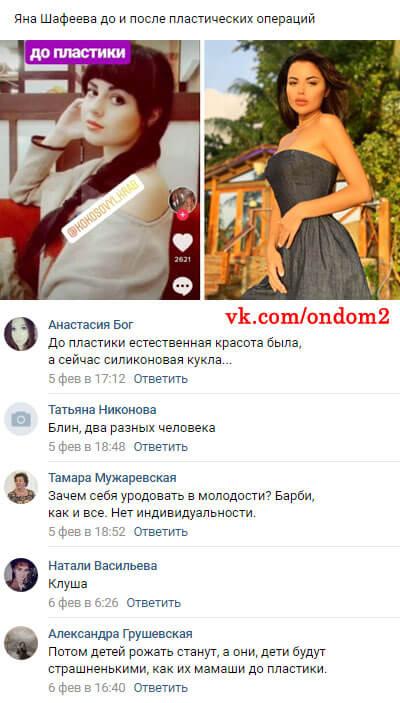 Обсуждение фото Яны Шафеевой вконтакте