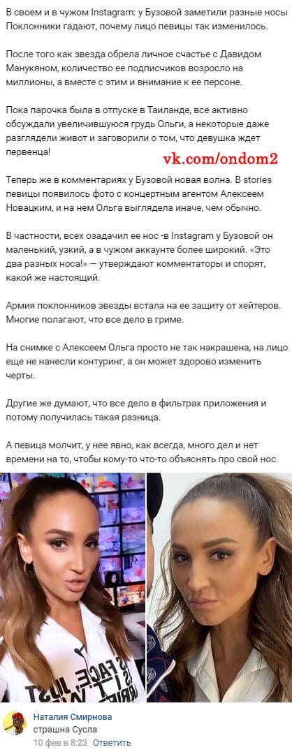 Обсуждение фото Ольгу Бузову вконтакте