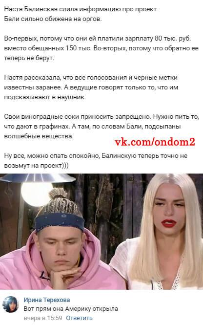 Новость про Анастасию Балинскую вконтакте