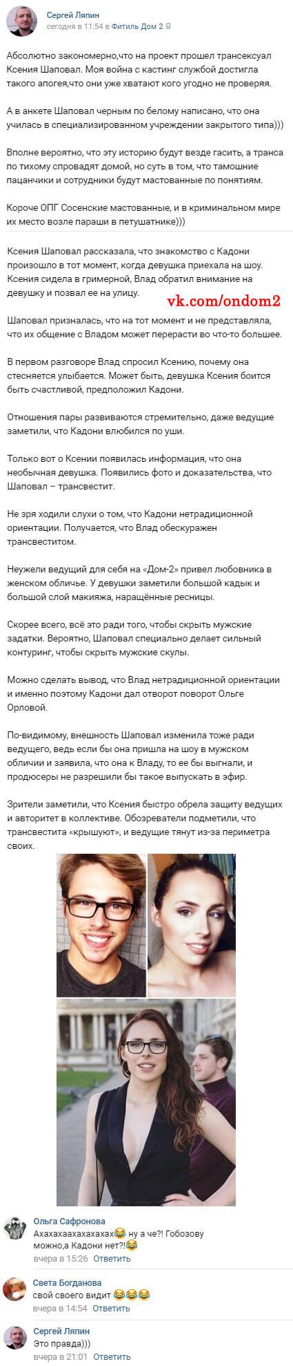 Слухи про Ксению Шаповал вконтакте