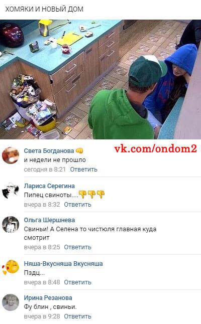 Обсуждение фото из дома 2 вконтакте