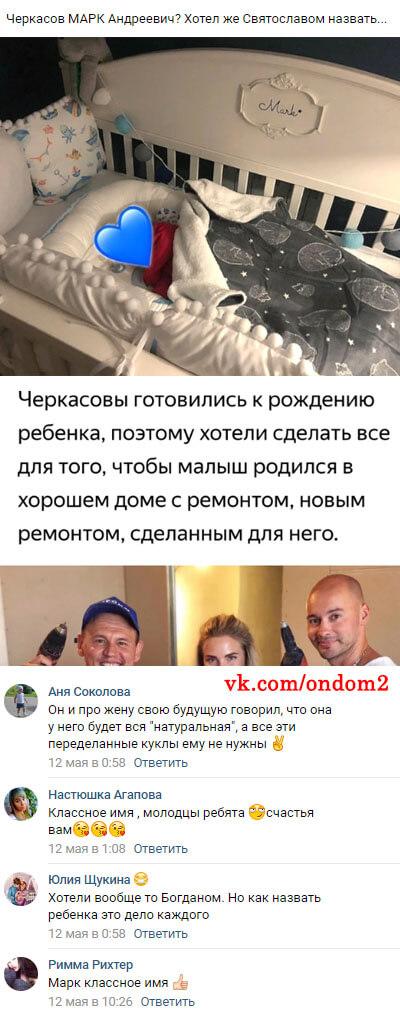 Осуждение фото Андрея Черкасова вконтакте
