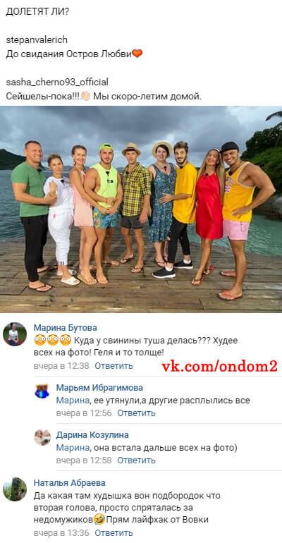 Обсуждение фото Александры Черно вконтакте