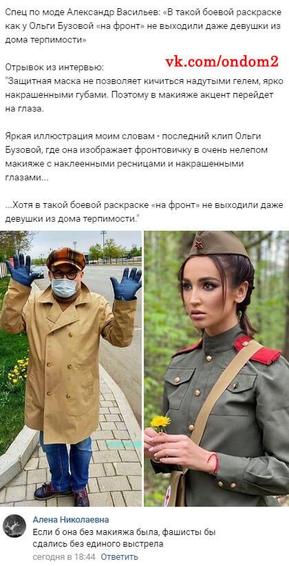 Мнение про Ольгу Бузову вконтакте