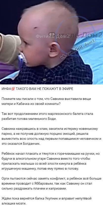 Новость про Богдана Савкина вконтакте