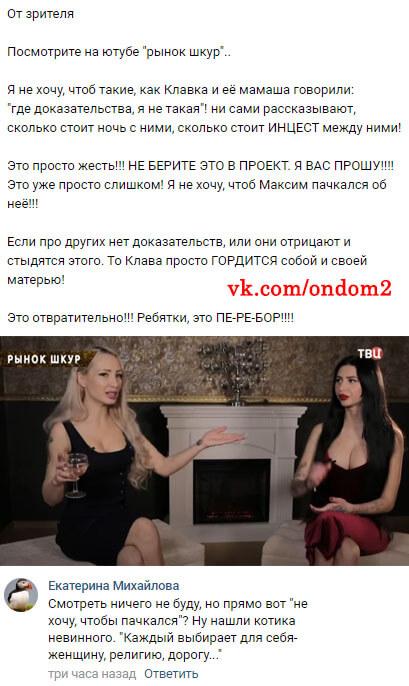 Новость про Клавдию Безверхову вконтакте