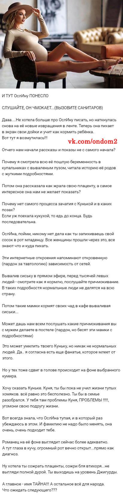 Новость про Кристину Ослину вконтакте