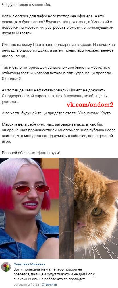 Новость про мать Анастасии Паршиной вконтакте