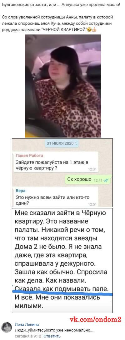 Новость про Александру Черно вконтакте