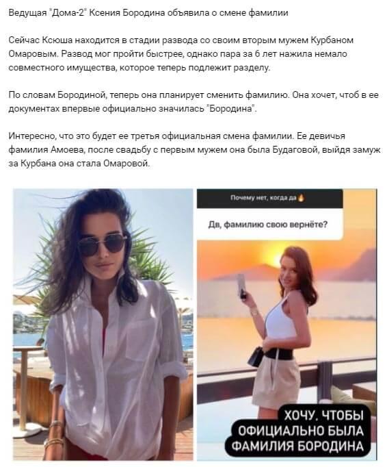 Новость про Ксению Бородину вконтакте